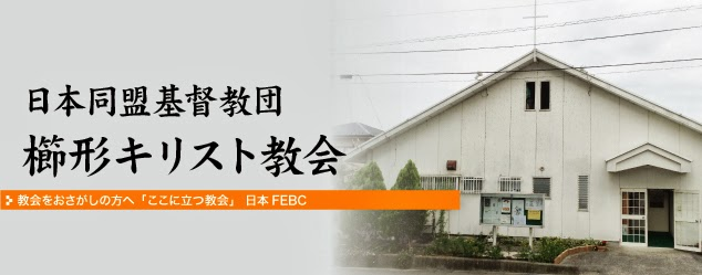 日本同盟基督教団櫛形キリスト教会