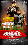 Veerappan Movie hq posters-thumbnail-1