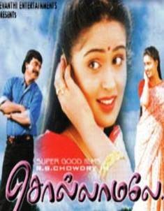 Watch Sollamale (1998) Tamil Movie Online