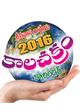 Srinivasa Gargeya Kala chakram Calendar 2016