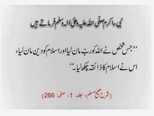 Urdu beautiful quotes in urdu aqwal e zareen in urdu islamic aqwal