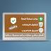 تحميل و تثبيت أفضل برنامج حماية مجاني مع شرح واجهته ( حماية ، فحص ، تسريع و تنظيف )