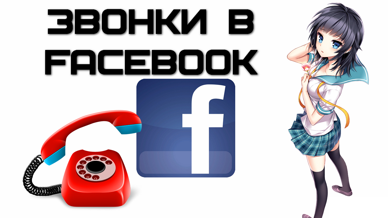 Как звонить в Фейсбуке? УРОК ТРЕТИЙ