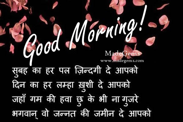 Hindi Good Morning Shayari Sms Message Pictures Wallpapers