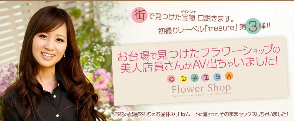 Flower 扶老二 - 雪乃