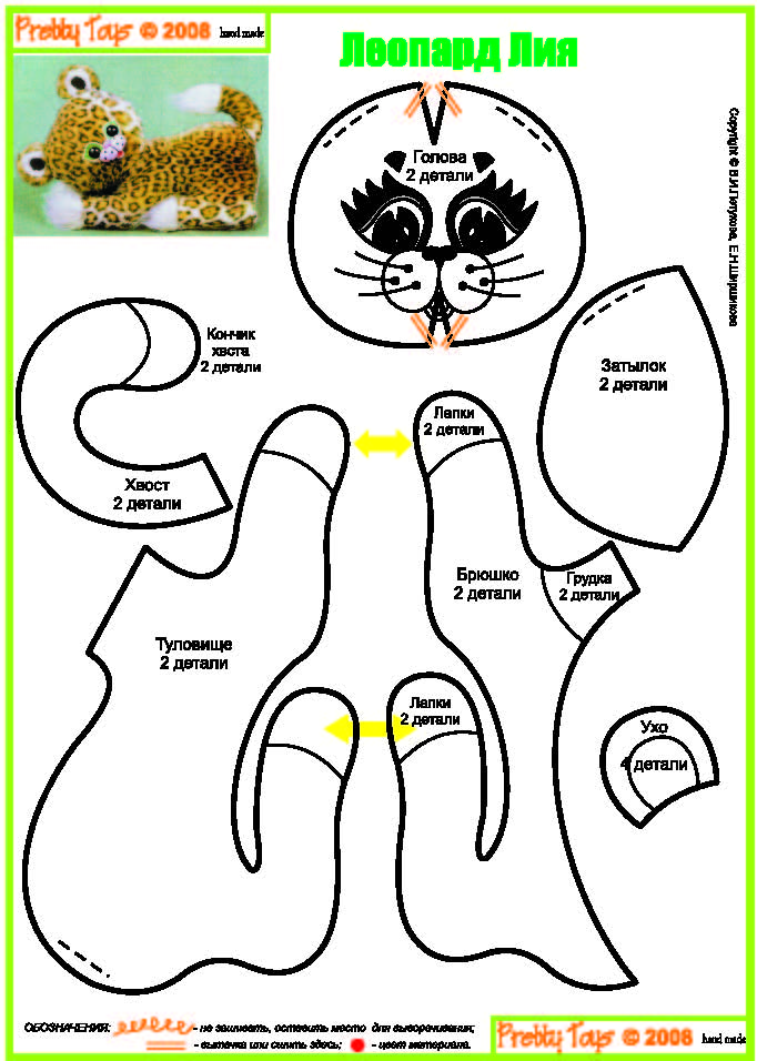 Леопард своими руками