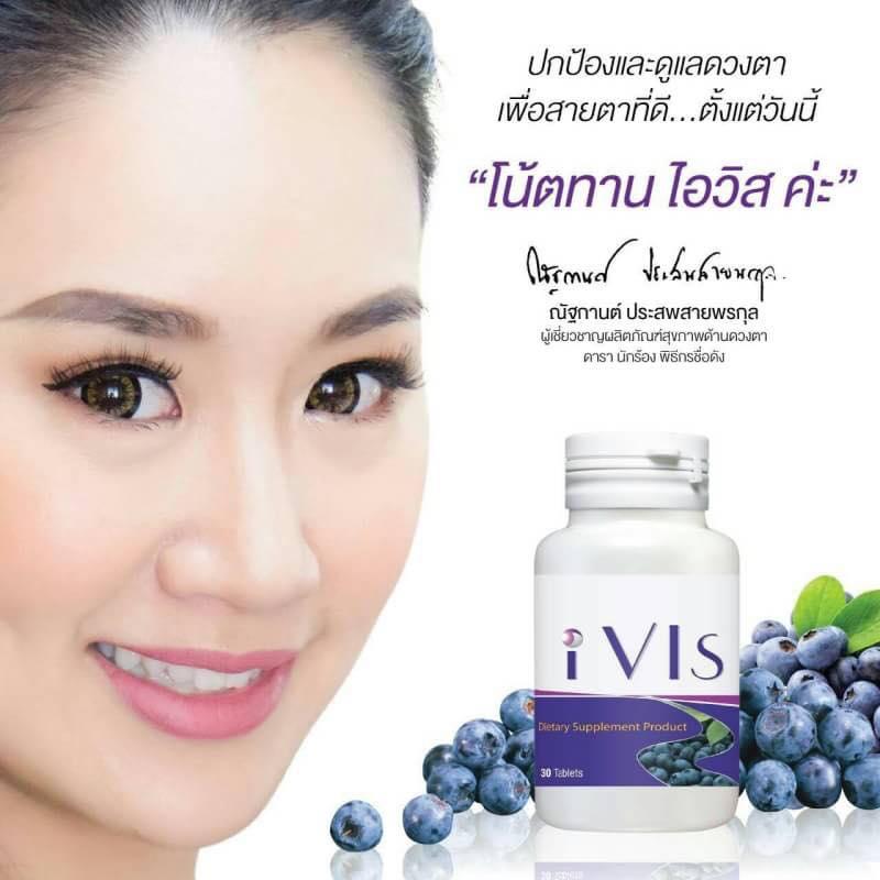 iVis (ไอวิส) นวัตกรรมการดูแลสายตา