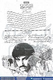 Khoye huey lamhay by Tabinda Naeem Episode 2 Online Reading