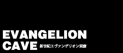 Evangelion Cave