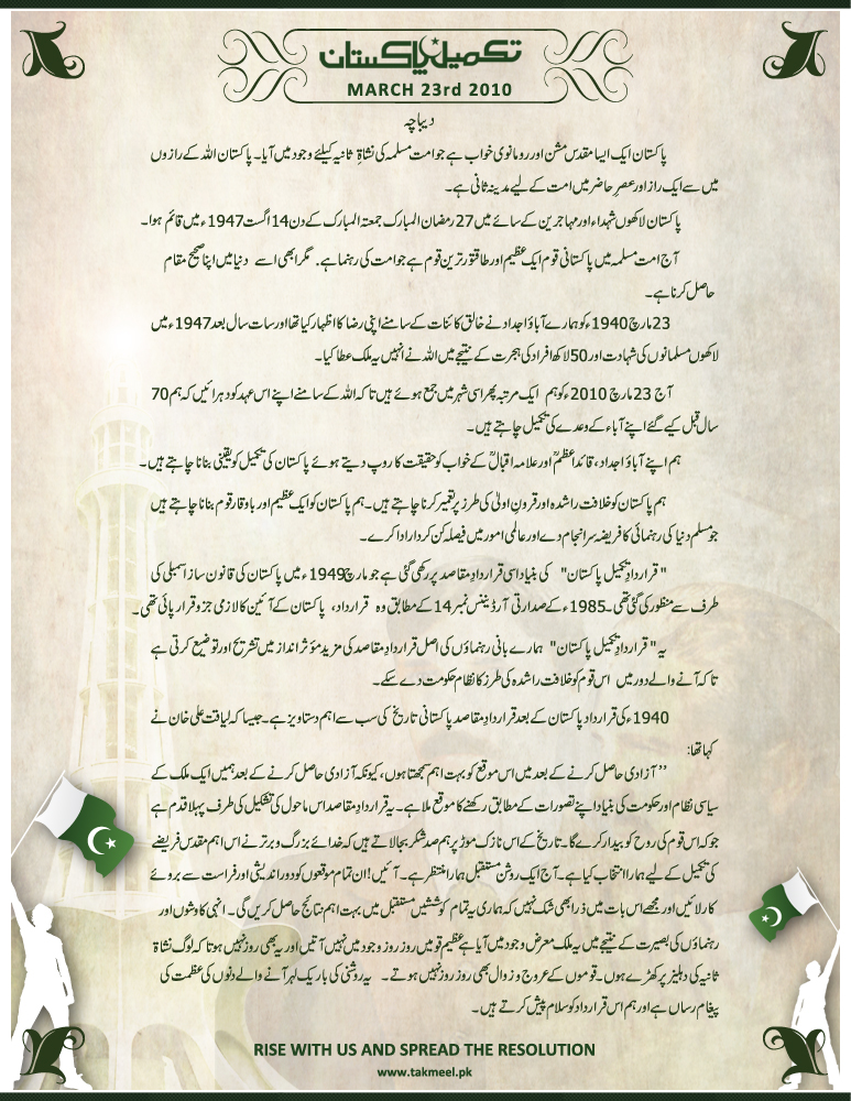 pakistani prunes essay What are the strategy position interest options outline an example of a unanimous solution question four pakistani prunes apply to strategy - disclosure trust ethics outline justify the creative settlement.