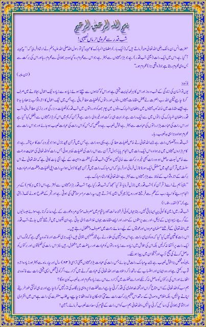 Shab-E-Qadr sey mehroomee (urdu)