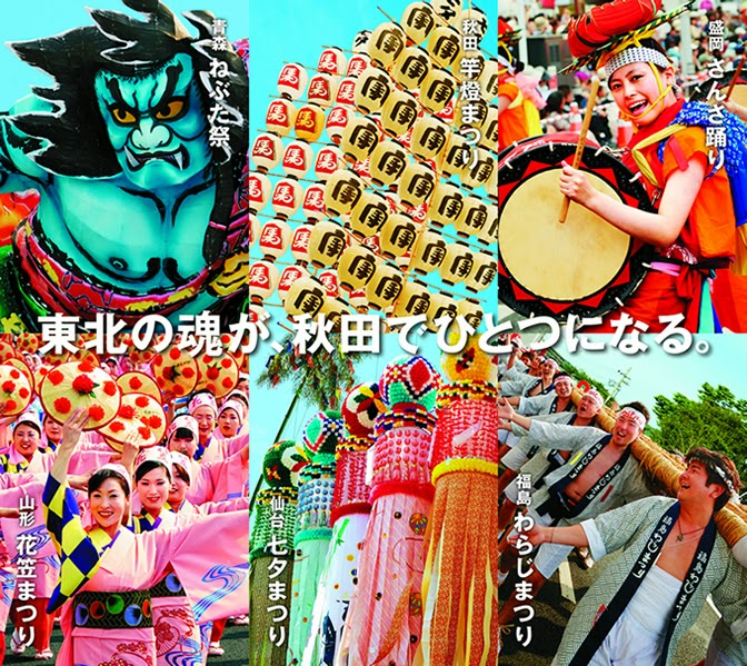 東北六魂祭2015秋田