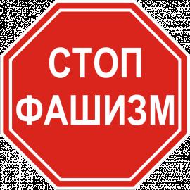 С Т О П
