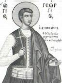 Άγ.Γεώργιος ο Χιοπολίτης
