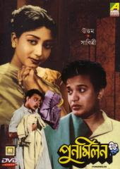Punarmilan (1957) - Bengali Movie
