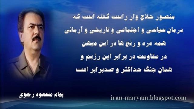 ایران- کمپ لیبرتی -پیام رهبر مقاومت آقای مسعود رجوی بزرگداشت منصورقدرخواه