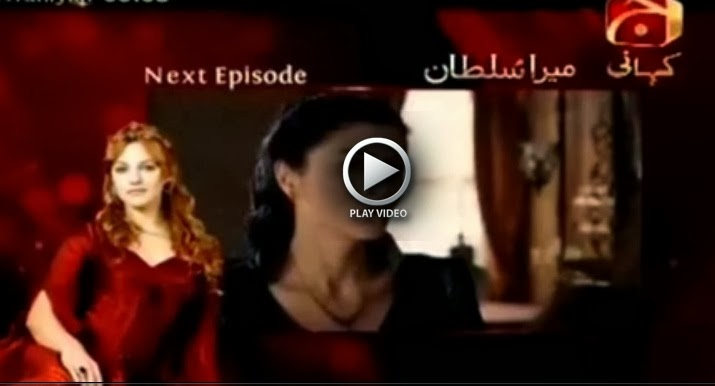 Geo Kahani Mera Sultan, episode previous, episode 255, episode upcoming, zemtv entertainment, zemtv, zem tv entertainment, zemtventertainment, zemtventer,entertainment, latest gossips videos, latest videos, latest short videos,