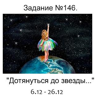 """Задание №146 . """"Дотянуться до звезды..."""" до 26/12"""