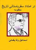 ااز مجموعه های شعر. اسماعیل وفا یغمائی