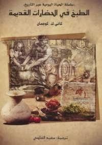 الطبخ في الحضارات القديمة - كتابي أنيسي