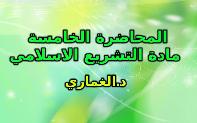 د.الغماري المحاضرة الخامسة - مادة التشريع الاسلامي