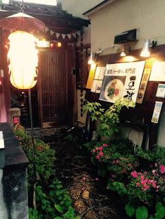 Mamezan Vegan Soy Milk Ramen Kyoto