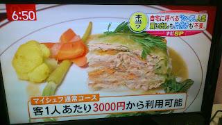 スーパーJチャンネル にて出張シェフ 3000円から