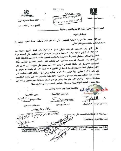 الاكاديمية المهنية للمعلمين - تقرر فتح باب التسجيل لترقيات المعلمين حتى 17 / 11 / 2015
