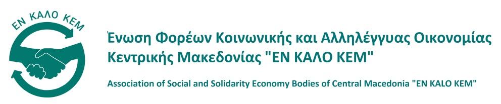"""Ένωση Φορέων Κοινωνικής και Αλληλέγγυας Οικονομίας Κεντρικής Μακεδονίας """"ΕΝ ΚΑΛΟ ΚΕΜ"""""""