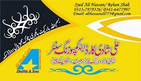 Ali Shadi Card