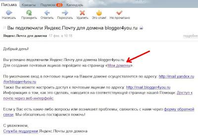 Письмо от Яндекса о подключении Яндекс.Почты для домена