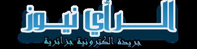 الرأي نيوز جريدة الكترونية جزائرية