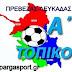 Aποτελέσματα αγώνων ποδοσφαίρου A ΕΠΣ Πρέβεζας–Λευκάδας 21/9/2013 1η αγωνιστική