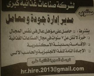 وظائف الأهرام الجمعة 12/7/2013, 12 يوليو 2013