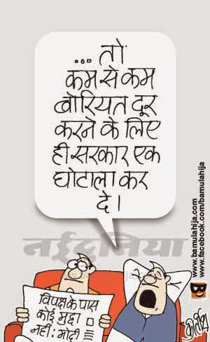 corruption cartoon, congress cartoon, parliament, cartoons on politics, indian political cartoon