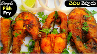 Fish Fry in Telugu