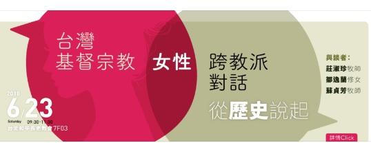 台灣基督宗教女性之教派/宗派對話——從歷史說起