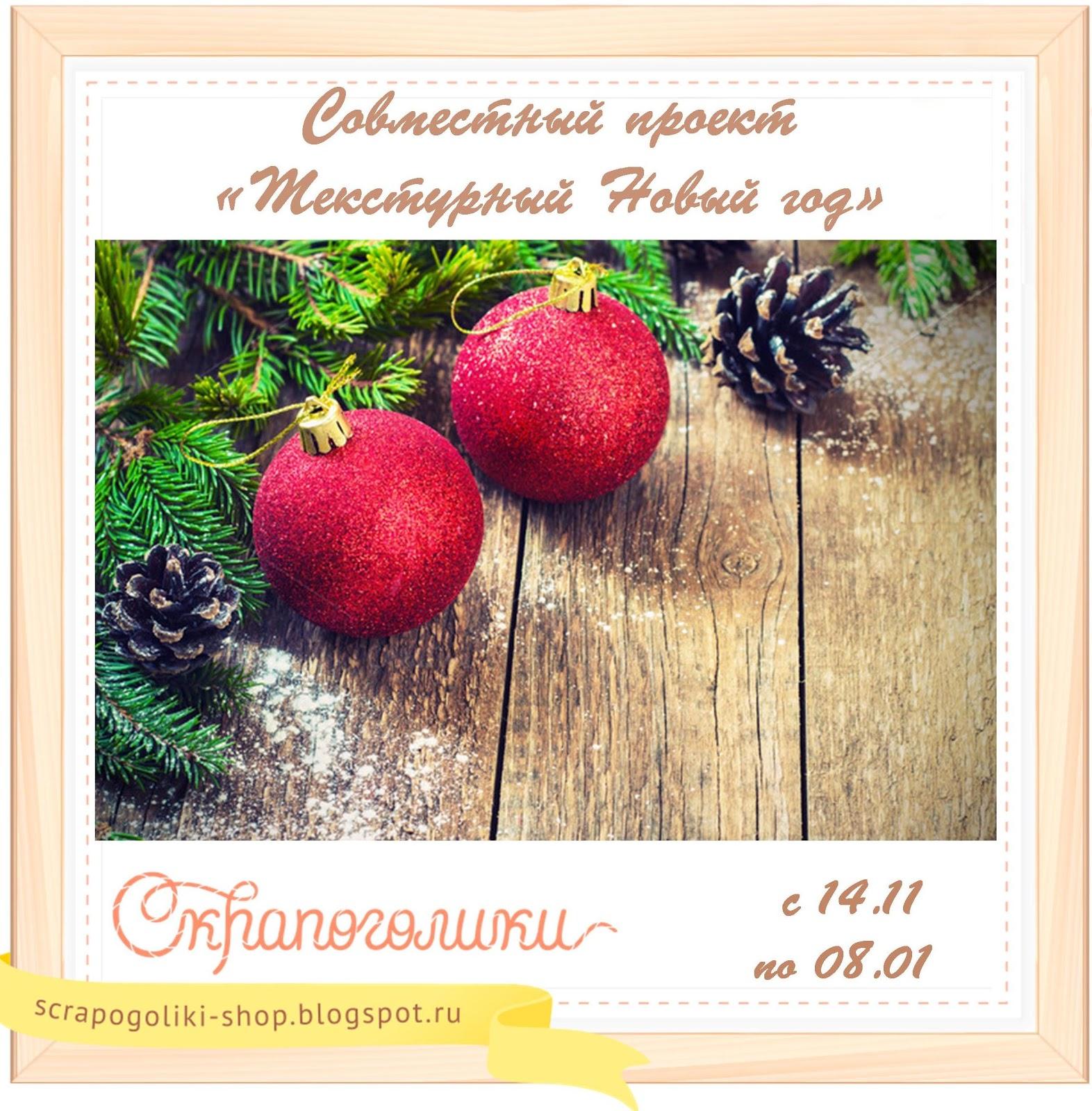 Текстурный Новый год в Скрапоголиках