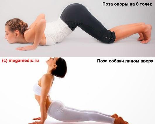Упражнения из йоги