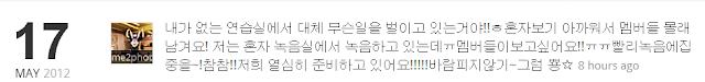 [Me2day-pic][17.05.12] Actualizacion de Baekho 1705a