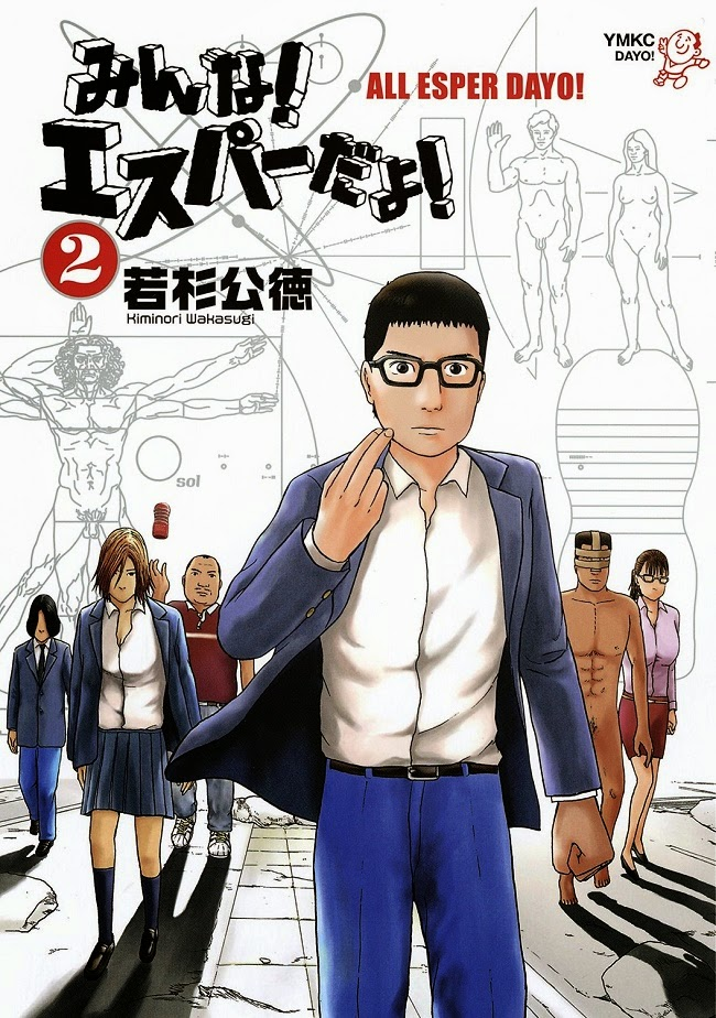 Manga Minna! Esper Dayo! película Live-Action vídeo de demostración