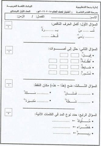 """امتحان نصف العام 2016 """"عربي وحساب"""" للصف الاول الابتدائي Modars1.com-n41"""