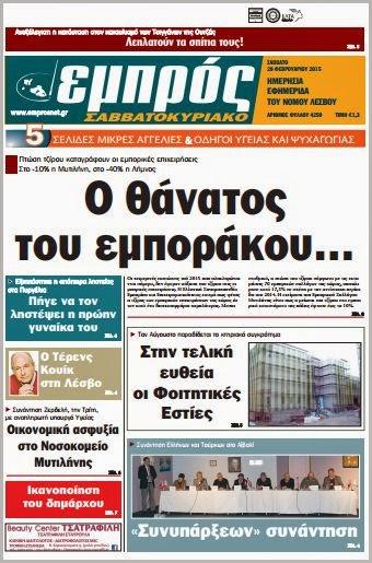Ημερήσια εφημερίδα της Λέσβου