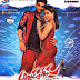 Alludu Seenu (2014) Telugu Movie Songs