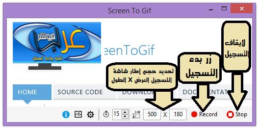 شرح كيفية إلتقاط صور متحركة GIF لأي جزء علي جهاز الكمبيوتر ScreenToGif