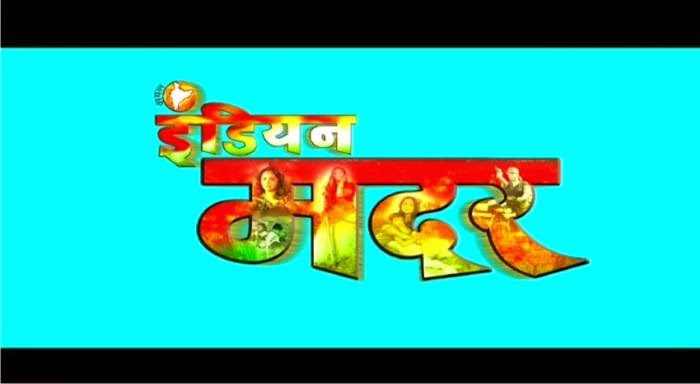 Real Indian Mother (2015) Bhojpuri Movie Trailer