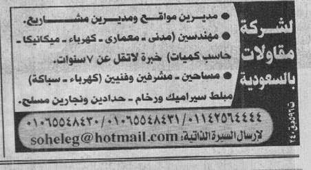 اعلانات وظائف خاليه بـ جريدة الاهرام منشور بتاريخ 17/4/2015 الجمعه