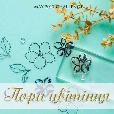 """+++Завдання травня """"Пора цвітіння – магія квітів!"""" до 31/05"""