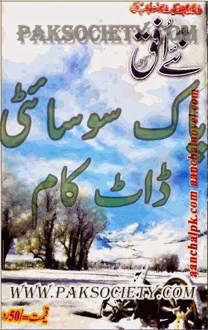 Naey Ufaq Digest December 2014