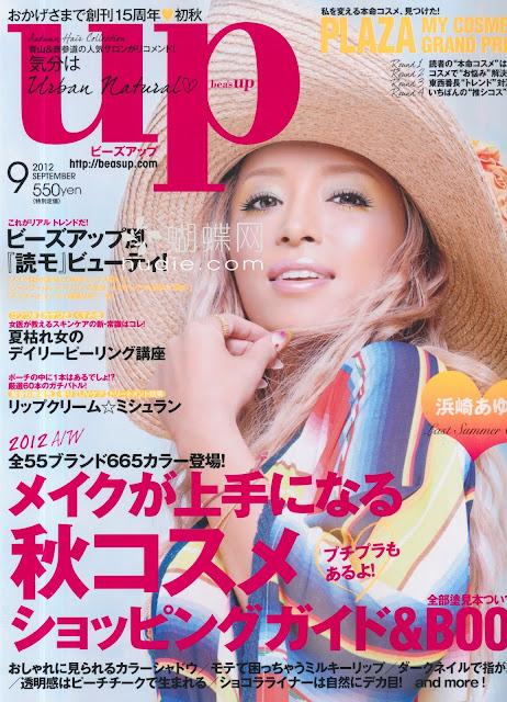 bea's up (ビーズアップ) September 2012年9月号 【表紙】 浜崎あゆみ ayumi hamasaki japanese magazine scans